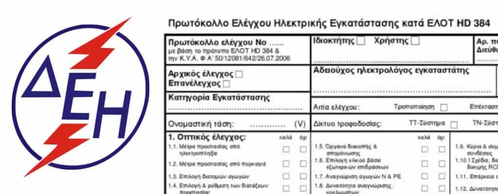 Υπηρεσίες Bavelec - Πιστοποιητικά ΔΕΗ - ΔΕΔΔΗΕ